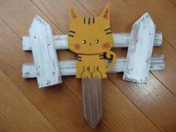 画像2: トラネコちゃんのガーデニング柵